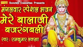 मंगलवार स्पेशल भजन मेरे बालाजी बजरंगबली Ramkumar Lakkha Biggest Hit Hanuma ji Bhajan
