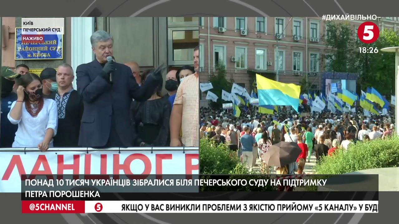 """""""Або спільно будуємо Україну, або купуйте квиток до Ростова"""" - Порошенко після засідання суду"""