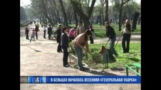 В Бельцах началась весенняя «генеральная уборка»(, 2016-03-22T14:06:12.000Z)