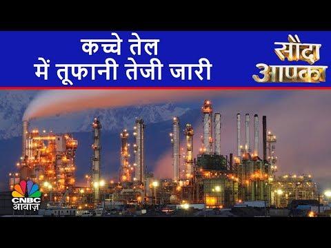Sauda Aapka (25th Sept) | कच्चे तेल में तूफानी तेजी जारी | CNBC Awaaz