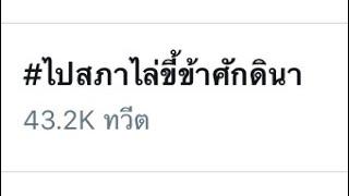ข่าวแรงทวิตเตอร์ ม๊อบหน้าสภา #ไปสภาไล่ขี้ข้าเผด็จการ พฤหัสบดี 24 กันยายน 2563