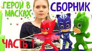 Мультик  про Героев в Масках - Супер-сборник с игрушками
