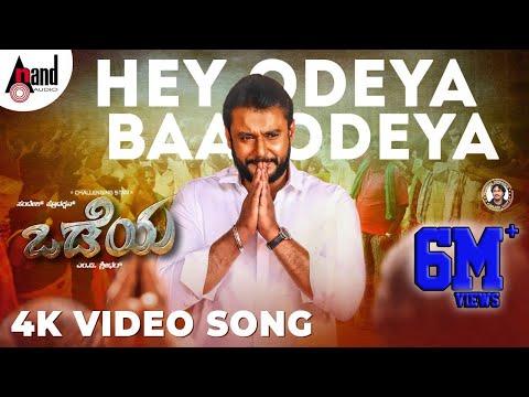 Odeya Hey Odeya | 4K Video Song | Challenging  Star Darshan | M.D.Shridhar | N.Sandesh | Arjun Janya