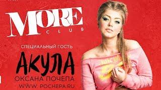 НОВЫЙ КЛИП | ОКСАНА ПОЧЕПА (АКУЛА) - КИСЛОТНЫЙ DJ