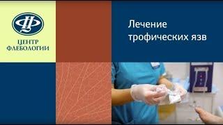 Трофические язвы(Центр флебологии Специализированная клиника по лечению заболеваний вен http://ww..., 2014-03-17T11:12:13.000Z)