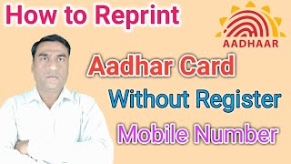 How to Reprint Aadhar Card Without Register Mobile | By Smart Point