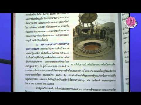 วิชา ประวัติศาสตร์สากล ม 4-6 บทที่ 9