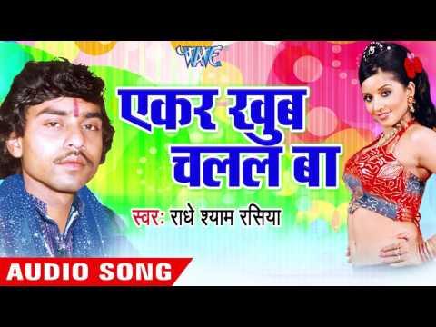 धोखा दे देहलु Aapna Balam Ke  | Ekar Khub Chalal Ba | Radhe Shyam Rasiya | Bhojpuri Hot Song