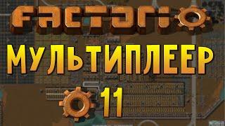 Factorio Мультиплеер #11 - Сергей Лав и Урок математики
