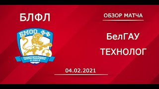 Обзор БелГАУ Технолог Открытый Чемпионат г Белгорода по мини футболу 04 02 2021