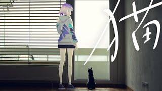 「猫」(弾き語り ver)-波羅ノ鬼(ハラノオニ)-