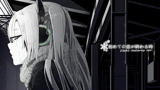 初めての恋が終わる時/ryo (covered by 雷輝アンタレス)