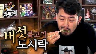 17,900원짜리 도시락 VS 뜨끈~한 국밥 【식욕감퇴…