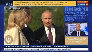 Смотреть видео Путин встретился с Макроном в Санкт-Петербурге. ПЕРВЫЕ кадры! онлайн