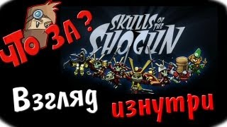 Что за Skulls of the Shogun ? - Взгляд изнутри