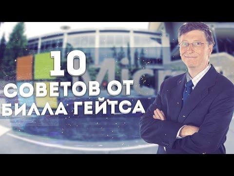 10 СОВЕТОВ ОТ БИЛЛА ГЕЙТСА