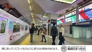 大阪メトロ梅田駅に大型ディスプレイが姿を現した