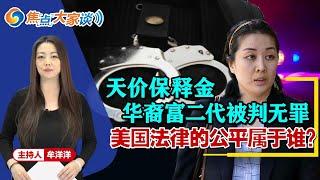 天价保释金华裔富二代被判无罪 美国法律的公平属于谁?《焦点大家谈》2019.11.18 第61期
