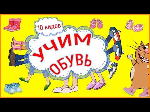 Обувь мультфильм для детей