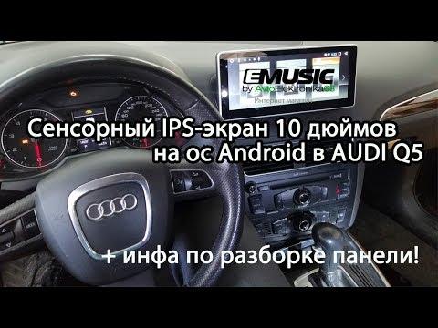 Установка Redpower 31055 в Audi Q5