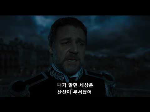 Javert's Suicide 자베르의 자살