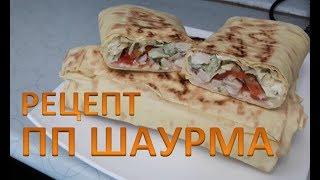 РЕЦЕПТ ПП ШАУРМА с курицей