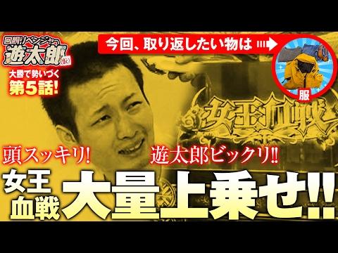 回胴リベンジャー遊太郎 vol.5