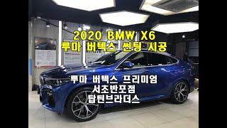 2020 BMW X6 루마 버텍스 썬팅 시공