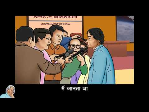 Abdul Kalam, Failure to Success  Learn Hindi   Story for Children  BookBox com