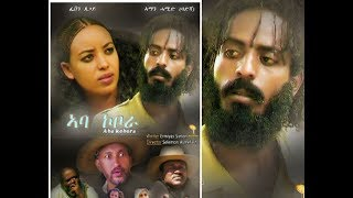 "Maico Records-New Eritrean Full Movie ""Aba Kobora"" ኣባ ኮቦራ"" 