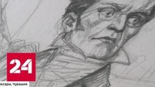 Смотреть видео Неожиданный выбор: в Москве вручили премию Александра Солженицына - Россия 24 онлайн