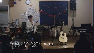 박창환 - 같이걸을까 (cover.)