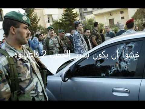 Bachar Al assad and his regime's crimes in Lebanon جرائم بشار الأسد ونظامه