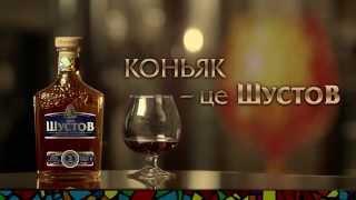 Коньяк - это Шустов