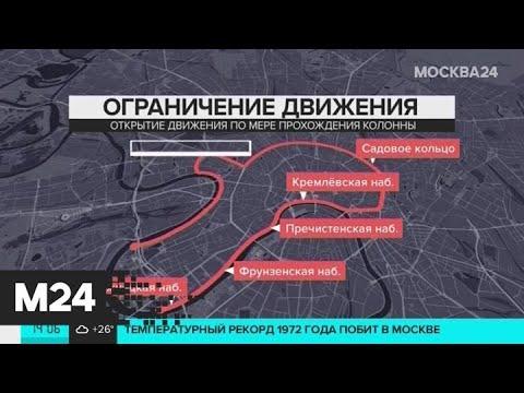 В столице ограничат движение из-за проведения Осеннего велофестиваля - Москва 24