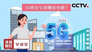 《央视财经V讲堂》 20190921 5G将会引领哪些创新?| CCTV财经