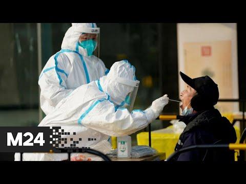 В Японии зафиксирован новый штамм COVID-19 из ЮАР - Москва 24