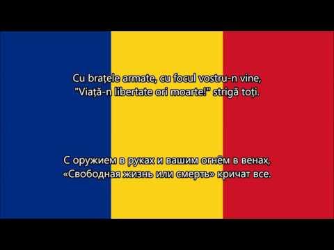 Deșteaptă-te, Române - Гимн Румынии (RO/RU текст)