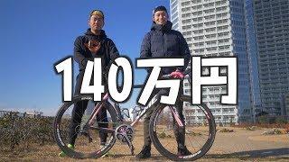 僕の友達の140万円のロードバイクを紹介します! TIME ZXRS