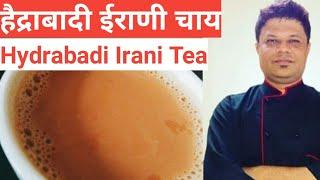 हैद्राबादी ईरानी दम चाय /hydrabadi Irani chai  Recipe /Final Converted