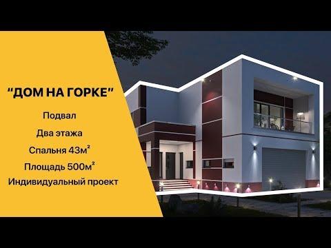 Реализация индивидуального проекта двухэтажного дома Архитектурной мастерской One House