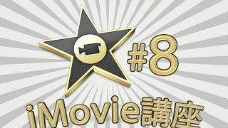 「Zeroから学ぶiMovie11講座」http://www.iKouza.com 今回は動画にキー...