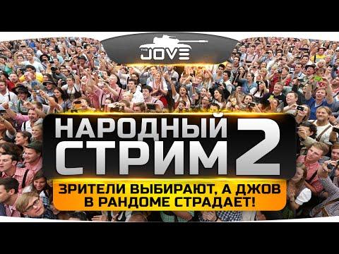 НАРОДНЫЙ СТРИМ #2. Зрители выбирают, а Джов в рандоме страдает! ;)