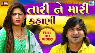 Vikram Thakor Tari Ne Mari Kahani | New Gujarati Song 2018 | Full HD VIDEO | RDC Gujarati