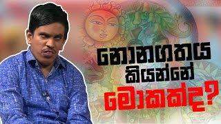 Piyum Vila   නොනගතය කියන්නේ මොකක්ද?  09 - 04 - 2019   Siyatha TV Thumbnail