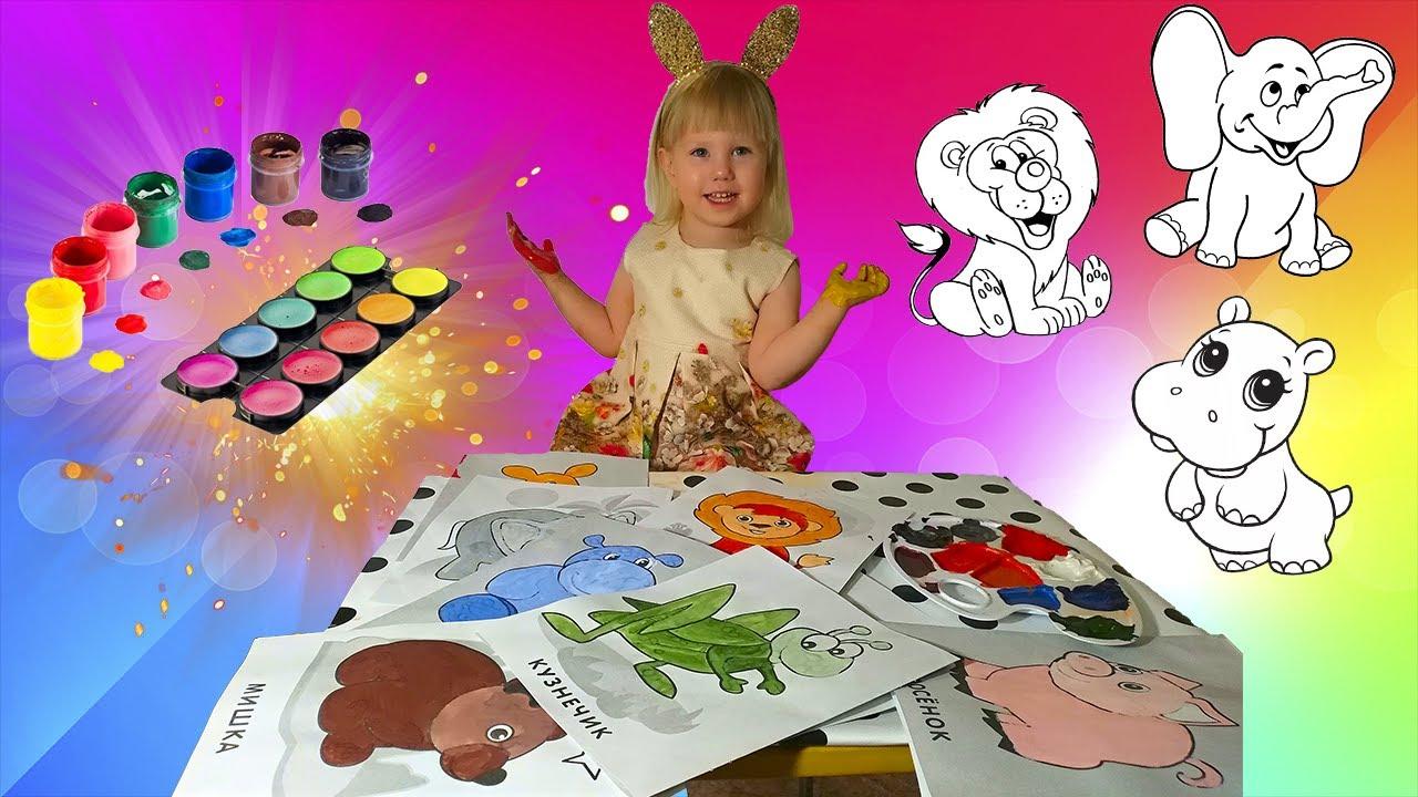 Раскраски для детей!Раскрашиваем красками различных ...