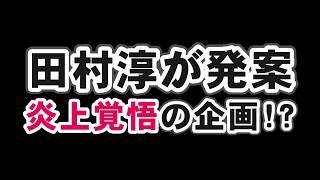 ロンブーの田村淳さん発案!人間力向上コラムサイト【minto.】http://mi...