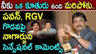 Nagarjuna Responce On Pawan Kalyan And RGV Incident || Tollywood Celebrity News || Jilebi