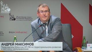 «Рабочие места + местное самоуправление + социальная среда = развитие территорий», - Андрей Максимов