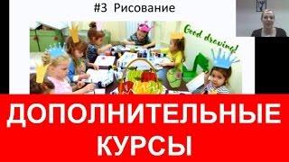 Дополнительные курсы для учебных центров